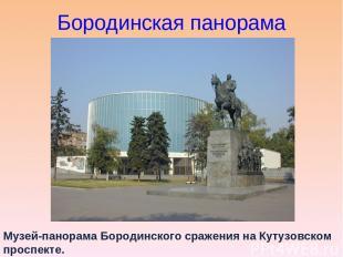 Бородинская панорама Музей-панорама Бородинского сражения на Кутузовском проспек
