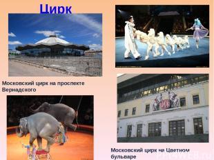 Цирк Московский цирк на Цветном бульваре Московский цирк на проспекте Вернадског