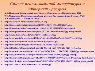 Список использованной литературы и интернет - ресурсы А.А. Плешаков. Окружающий