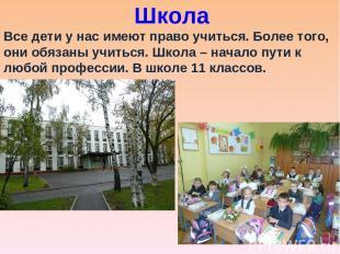 Школа Все дети у нас имеют право учиться. Более того, они обязаны учиться. Школа