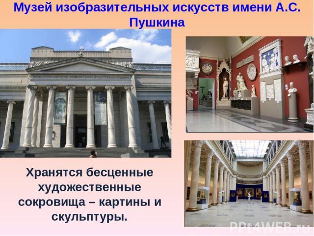 Музей изобразительных искусств имени А.С. Пушкина Хранятся бесценные художественные сокровища – картины и скульптуры.