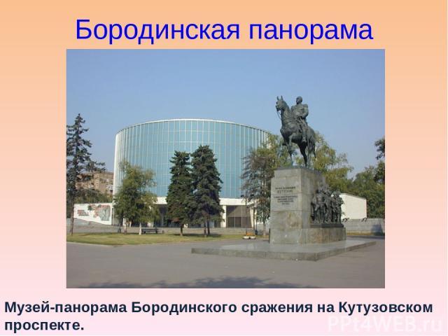 Бородинская панорама Музей-панорама Бородинского сражения на Кутузовском проспекте.