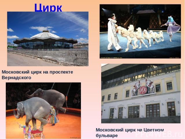 Цирк Московский цирк на Цветном бульваре Московский цирк на проспекте Вернадского