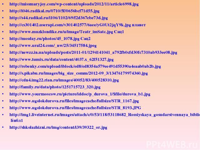 http://missmaryjoy.com/wp-content/uploads/2012/11/article6998.jpg http://i046.radikal.ru/0710/5f/0656bcf71d55.jpg http://s44.radikal.ru/i106/1102/69/f2d367ebe73d.jpg http://cs301402.userapi.com/v301402577/6aee/yG0Ut2jqY9k.jpg планет http://www.muzkl…