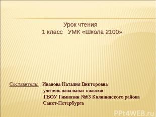 Урок чтения 1 класс УМК «Школа 2100» Составитель: Иванова Наталия Викторовна учи