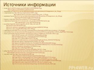Источники информации ●пахарь http://cs403631.userapi.com/v403631662/110/RTEr6MtR