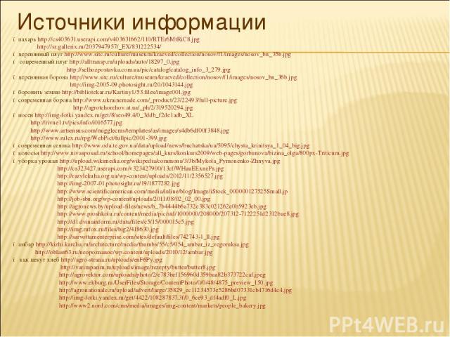 Источники информации ●пахарь http://cs403631.userapi.com/v403631662/110/RTEr6MtRiC8.jpg http://sr.gallerix.ru/2037947957/_EX/831222534/ ●деревянный плуг http://www.sitc.ru/culture/museum/kraeved/collection/nosov/f1/images/nosov_bn_35b.jpg ● современ…