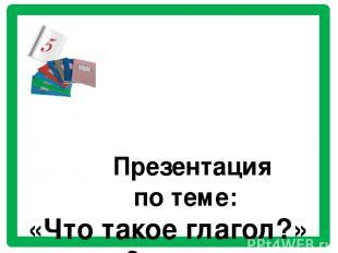 Презентация по теме: «Что такое глагол?» 2 класс К УМК «В.П. Канакиной, В.Г. Гор