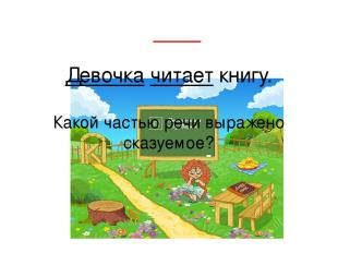 Девочка читает книгу. Какой частью речи выражено сказуемое?