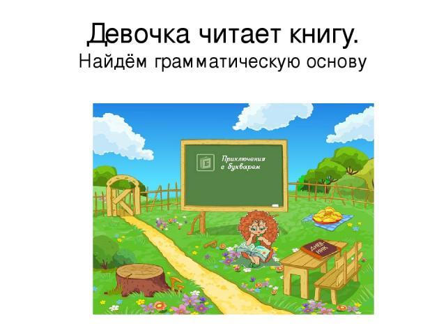 Девочка читает книгу. Найдём грамматическую основу