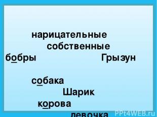 нарицательные собственные бобры Грызун собака Шарик корова девочка ученик река г