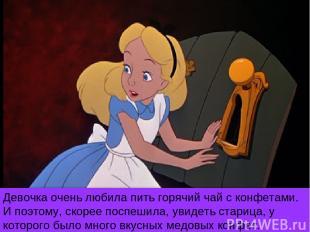 Девочка очень любила пить горячий чай с конфетами. И поэтому, скорее поспешила,