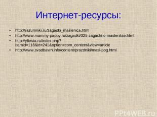 Интернет-ресурсы: http://razumniki.ru/zagadki_maslenica.html http://www.mammy-pa
