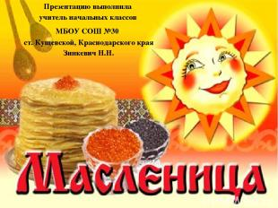 Презентацию выполнила учитель начальных классов МБОУ СОШ №30 ст. Кущевской, Крас