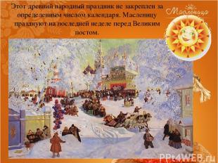 Этот древний народный праздник не закреплен за определенным числом календаря. Ма