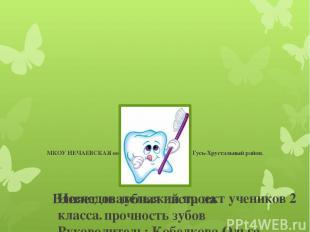 МКОУ НЕЧАЕВСКАЯ оош ,Владимирская область, Гусь-Хрустальный район. Влияет ли зуб