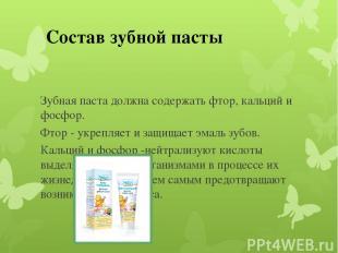 Зубная паста должна содержать фтор, кальций и фосфор. Фтор - укрепляет и защищае