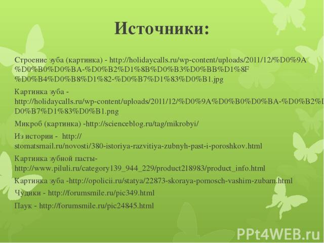 Источники: Строение зуба (картинка) - http://holidaycalls.ru/wp-content/uploads/2011/12/%D0%9A%D0%B0%D0%BA-%D0%B2%D1%8B%D0%B3%D0%BB%D1%8F%D0%B4%D0%B8%D1%82-%D0%B7%D1%83%D0%B1.jpg Картинка зуба - http://holidaycalls.ru/wp-content/uploads/2011/12/%D0%…