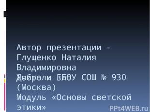 Добро и зло Автор презентации - Глущенко Наталия Владимировна Учитель ГБОУ СОШ №