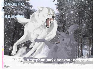 Домашнее задание Нарисовать в тетради двух волков: доброго и злого. Перечислить
