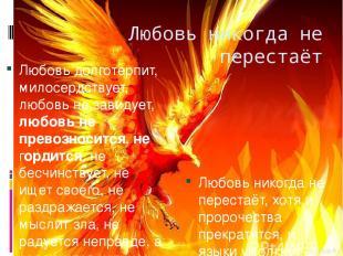 Любовь никогда не перестаёт Любовь долготерпит, милосердствует, любовь не завиду