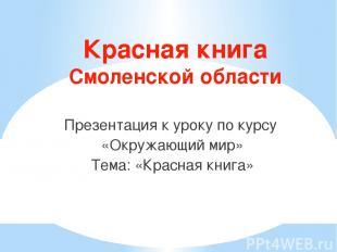 Красная книга Смоленской области Презентация к уроку по курсу «Окружающий мир» Т