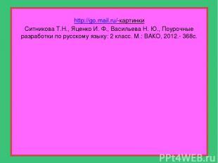 http://go.mail.ru/-картинки Ситникова Т.Н., Яценко И. Ф., Васильева Н. Ю., Поуро