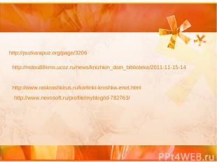 http://puzkarapuz.org/page/3206 http://mdou88kms.ucoz.ru/news/knizhkin_dom_bibli