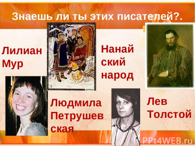 Знаешь ли ты этих писателей?. Лилиан Мур Людмила Петрушевская Лев Толстой Нанай ский народ