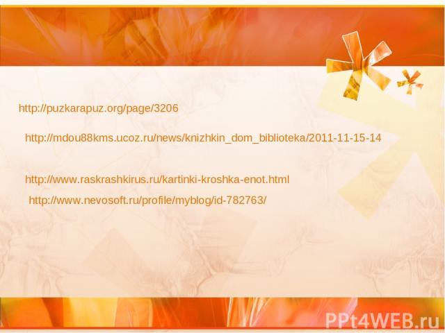 http://puzkarapuz.org/page/3206 http://mdou88kms.ucoz.ru/news/knizhkin_dom_biblioteka/2011-11-15-14 http://www.raskrashkirus.ru/kartinki-kroshka-enot.html http://www.nevosoft.ru/profile/myblog/id-782763/