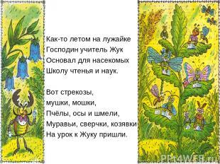 Как-то летом на лужайке Господин учитель Жук Основал для насекомых Школу чтенья