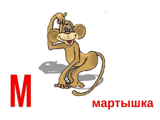 мартышка