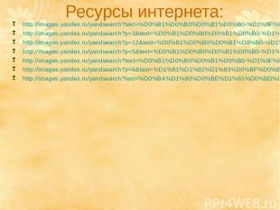 Ресурсы интернета: http://images.yandex.ru/yandsearch?text=%D0%B1%D0%B0%D0%B1%D0