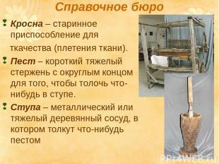 Справочное бюро Кросна – старинное приспособление для ткачества (плетения ткани)