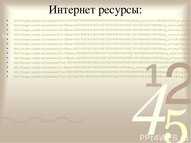 Интернет ресурсы: http://images.yandex.ru/yandsearch?text=%D0%B7%D0%B0%D0%BC%D0%BE%D0%BA&img_url=mton.ru%2Fpics%2Flogo_img%2F3d_graph_ch_1_480%2F08724.jpg&pos=2&rpt=simage http://images.yandex.ru/yandsearch?p=5&text=%D0%B2%20%D0%B7%D0%B0%D0%BC%D0%BA…