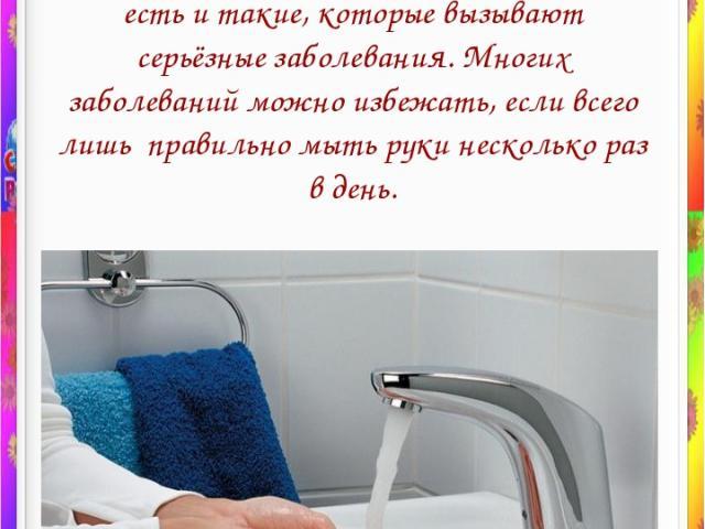 Используемые ресурсы: Дидактические карточки для ознакомления с окружающим миром «Азбука здоровья», ООО «Маленький Гений-Пресс» http://a-alexeewa2010.ya.ru/replies.xml?item_no=571 http://minus5.ru/articles/1674 http://ya-hozyajushka.ru/moem-ruki-pra…