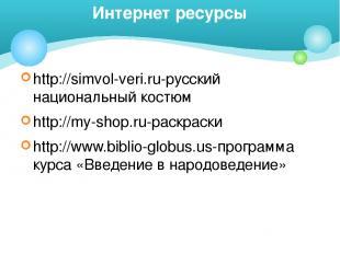 http://simvol-veri.ru-русский национальный костюм http://my-shop.ru-раскраски ht