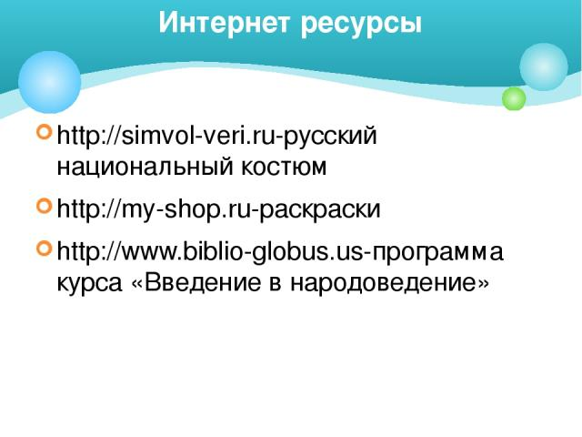 http://simvol-veri.ru-русский национальный костюм http://my-shop.ru-раскраски http://www.biblio-globus.us-программа курса «Введение в народоведение» Интернет ресурсы