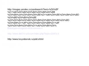 http://images.yandex.ru/yandsearch?text=%D0%BF%D1%80%D0%B0%D0%B2%D0%B8%D0%BB%D0%