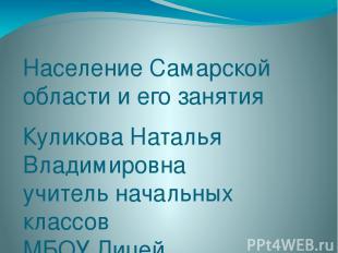 Население Самарской области и его занятия Куликова Наталья Владимировна учитель