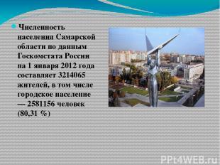 Численность населения Самарской области по данным Госкомстата России на 1 января