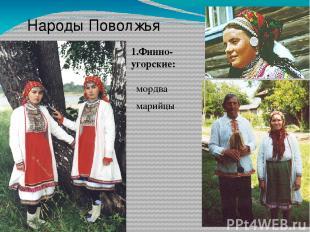 мордва Народы Поволжья 1.Финно-угорские: мордва марийцы