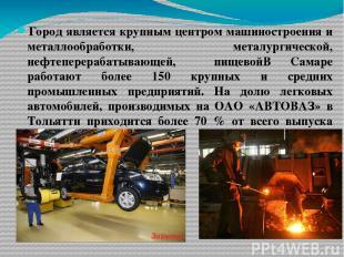 Город является крупным центром машиностроения и металлообработки, металургическо