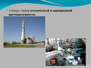 Самара –центр космической и авиационной промышленности.
