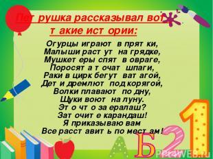 Петрушка рассказывал вот такие истории: Огурцы играют в прятки, Малыши растут н