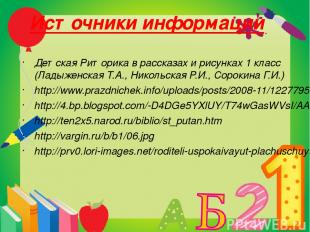 Источники информации Детская Риторика в рассказах и рисунках 1 класс (Ладыженска