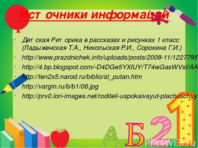Источники информации Детская Риторика в рассказах и рисунках 1 класс (Ладыженская Т.А., Никольская Р.И., Сорокина Г.И.) http://www.prazdnichek.info/uploads/posts/2008-11/1227795378_petrushka1.jpg http://4.bp.blogspot.com/-D4DGe5YXlUY/T74wGasWVsI/AAA…