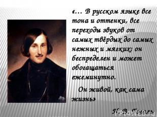 «… В русском языке все тона и оттенки, все переходы звуков от самых твёрдых до с