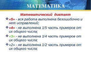 МАТЕМАТИКА Математический диктант «5» - вся работа выполнена безошибочно и нет и