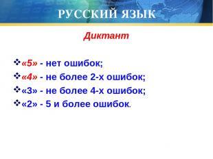 РУССКИЙ ЯЗЫК Диктант «5» - нет ошибок; «4» - не более 2-х ошибок; «3» - не более